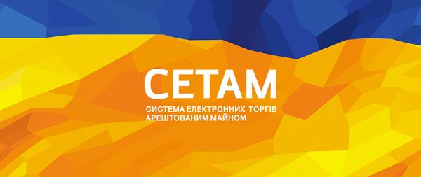 Продажі ДП «СЕТАМ» перевищили 1 млрд грн