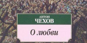 О любви|Антон Павлович Чехов|Аудиокнига