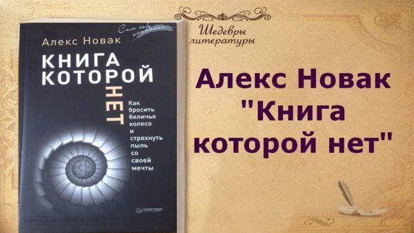 Книга которой нет|Аудиокнига