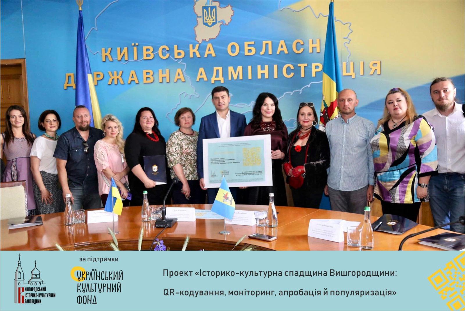 На Київщині стартував проект з QR-кодування історичних пам'яток