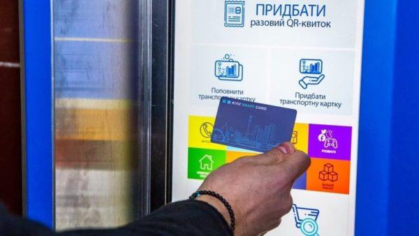 Киевский общественный транспорт переходит на единый билет: сколько он стоит и где его купить