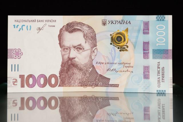 В Украине ввели банкноту 1000 гривен: какая она