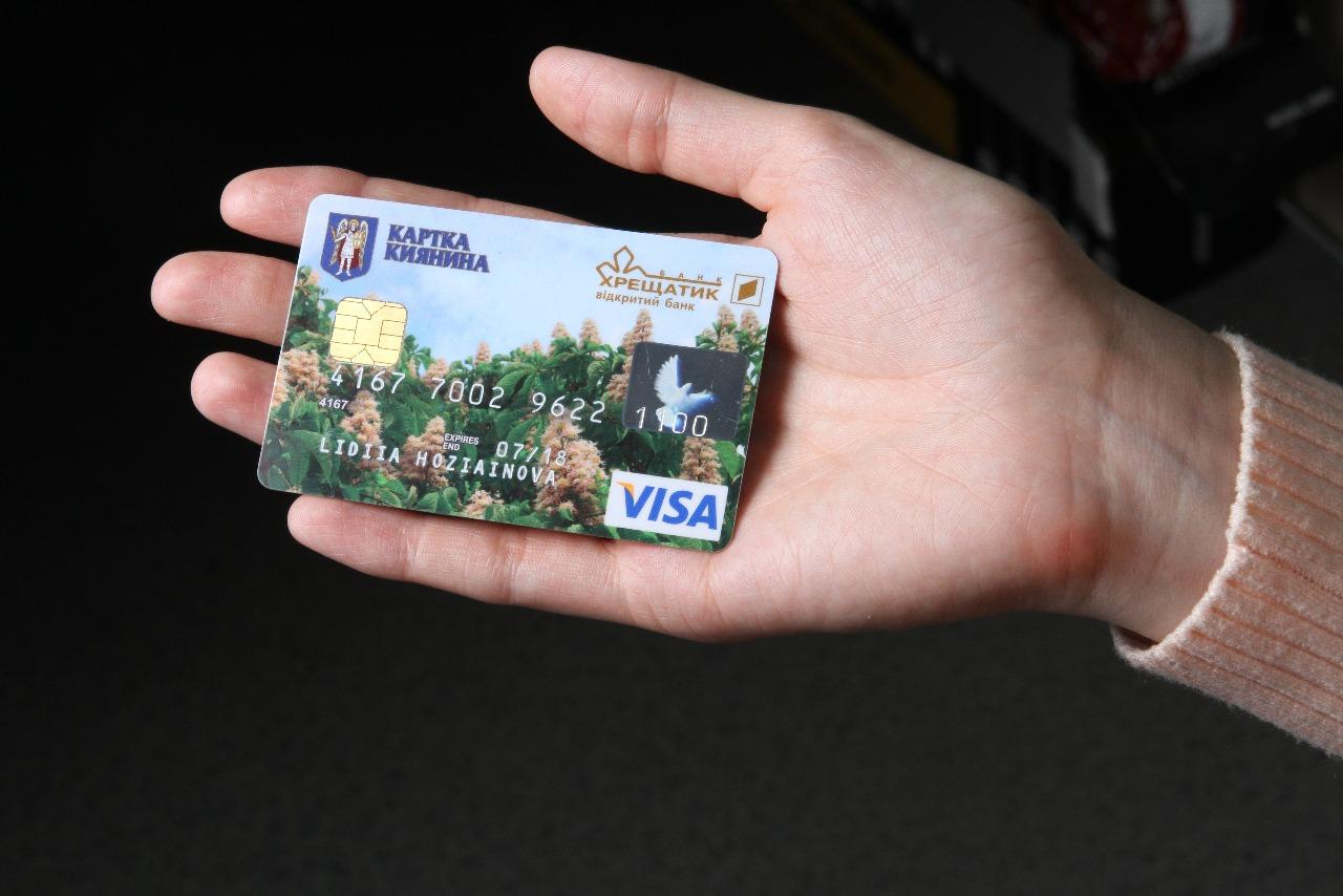 Антимонопольный комитет сделал замечание КГГА из-за «карточки киевлянина»