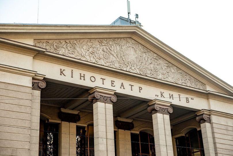 «Посетители были в опасности»: кинотеатру «Киев» необходим капремонт