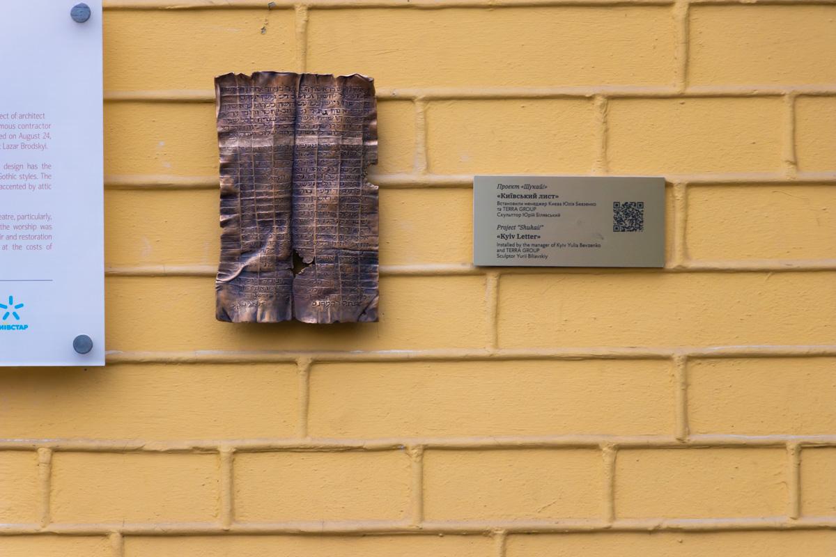 В Киеве открыли еще одну мини-скульптуру проекта «Шукай»: где ее искать