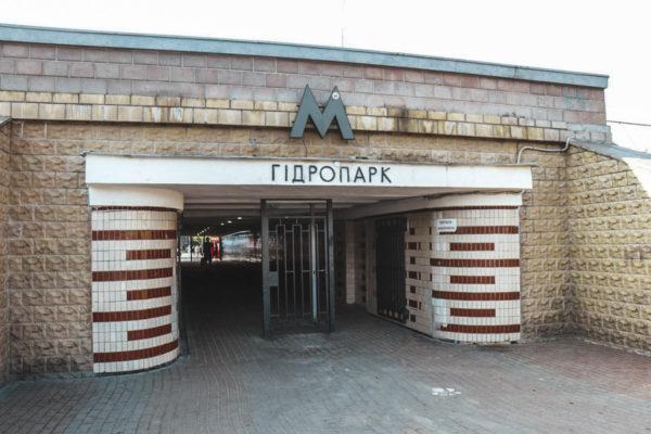 Восточный вестибюль станции метро «Гидропарк» откроют на Крещение