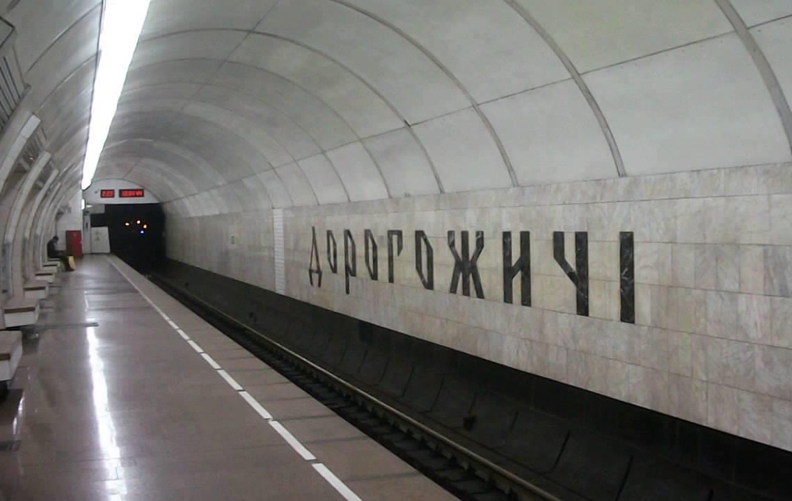 Киевскую станцию метро «Дорогожичи» не переименуют