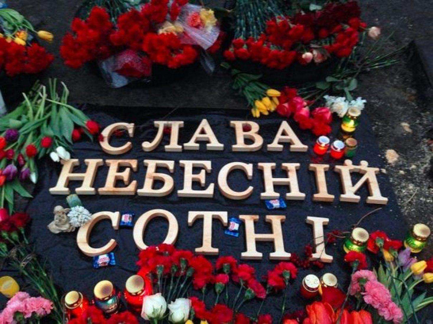 Киеве почтут память героев Небесной сотни