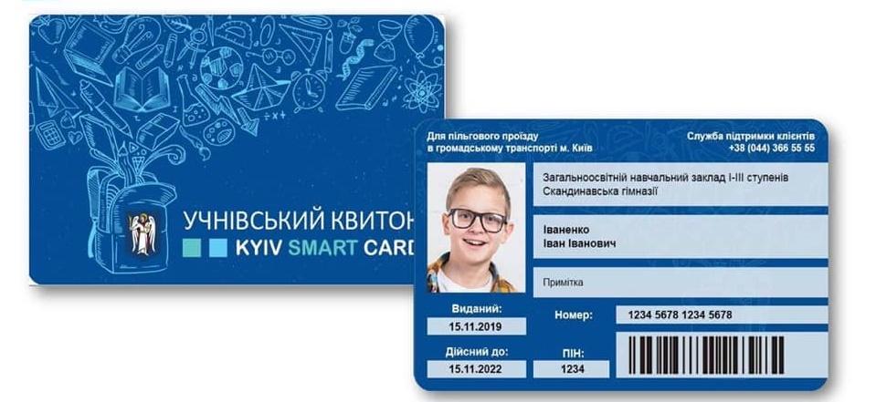 В Киеве появятся электронные проездные билеты для школьников